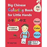 Big Chinese Coloring Book for Little Hands: 115 Pages of Fun Activities for Kids 4+ (Big Chinese Workbook for Little Hands)