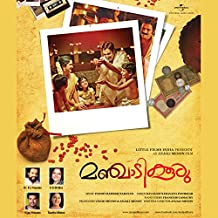 Keralam Daivathinte Swantham (Soundtrack Version)
