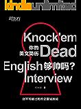 你的英文简历够帅吗?