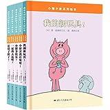童立方·小猪小象系列绘本(套装共5册)