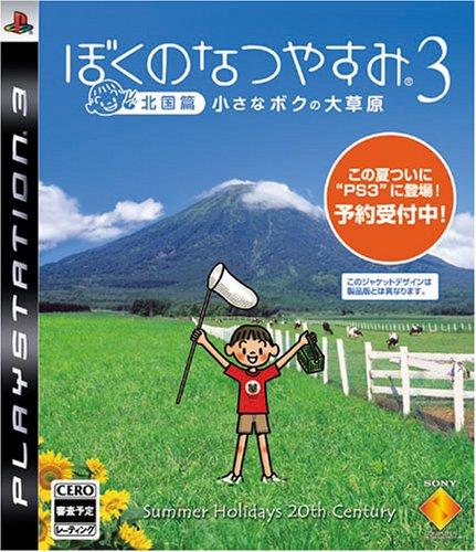 Boku no Natsuyasumi 3 [Japan Import] by Sony