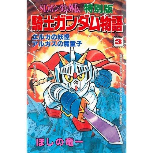 Knight Gundam Story Special Edition 3 (comic bonbon) (1992) ISBN: 4063216578 [Japanese Import]