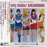 ミュージカル「美少女戦士セーラームーン」メモリアル音楽集 Vol.2 ~ベスト・サウンドトラック