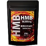 ナチュラルギフト HMB サプリ 国産高純度 推奨量配合 90000mg 270粒1ヵ月分