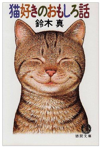 猫好きのおもしろ話 (徳間文庫)
