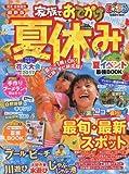 まっぷる 関東・首都圏発 家族でおでかけ 夏休み号 (まっぷるマガジン)