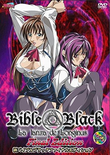 新 Bible Black