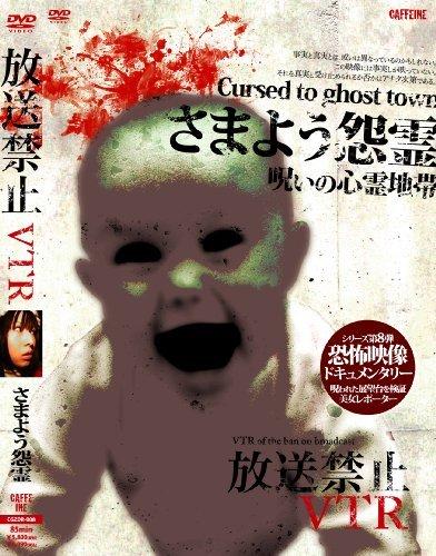 special-interest-hoso-kinshi-vtr-samayou-onryo-noroi-no-shinrei-chitai-japan-dvd-cgzdr-8
