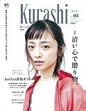 Kurashi Vol.03 改訂版 (エイムック 4091)