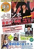 Korean new star vol.4 Aitakute (2012) ISBN: 4048990861 [Japanese Import]
