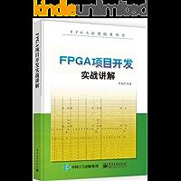 FPGA项目开发实战讲解 (FPGA应用技术丛书)