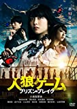 人狼ゲーム プリズン・ブレイク [DVD]