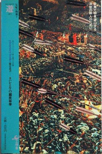 ハレとケの超民俗学―自在と他在の間に漂よう遊星的郷愁を求めて (1979年) (プラネタリー・ブックス〈2〉)