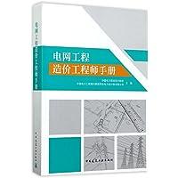 电网工程造价工程师手册