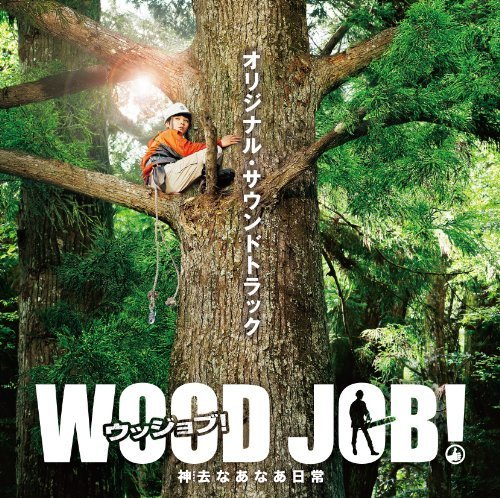 Original Soundtrack - Wood Job! (Wood Job! Kamusari Nana Nichijo) (Movie) Original Soundtrack [Japan CD] VICL-64160 by Original Soundtrack (2014-05-07)