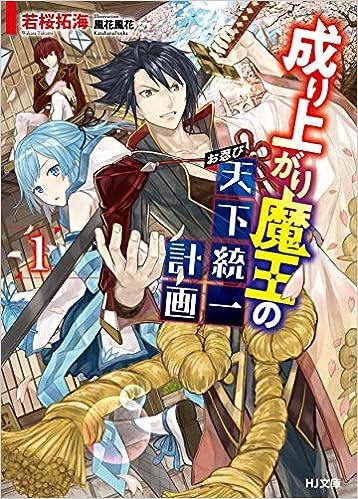 [Novel] 成り上がり魔王のお忍び天下統一計画 第01巻