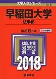 早稲田大学(法学部) (2018年版大学入試シリーズ)