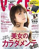VOCE 2017年6月号