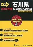 石川県公立高校入試問題 H30年度用 過去問題5年分収録(データダウンロード付) (Z17)