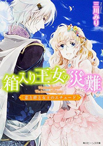 箱入り王女の災難  恋と絆と女王のエチュード (角川ビーンズ文庫)