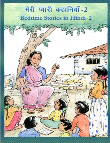 Bedtime Stories in Hindi - 2 (Hindi Edition)