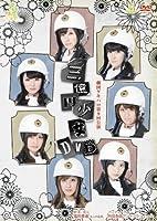劇団ゲキハロ第9回公演 三億円少女の商品画像