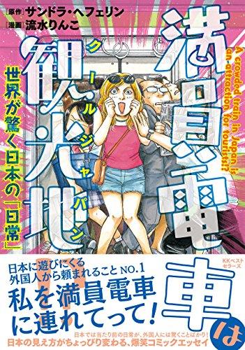 満員電車は観光地!? ~世界が驚く日本の「日常」~ ワニの本