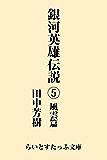 銀河英雄伝説5 風雲篇 (らいとすたっふ文庫)