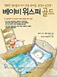 img - for The Baby Whisperer Solves All Your Problems & The Rock-A-Bye Collection (Book only -- No CD included) (Korean Language Edition) book / textbook / text book