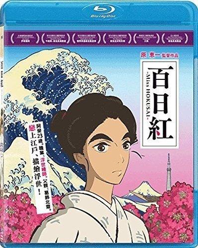 Miss Hokusai (Sarusuberi) (2015) (Hong Kong - Import)