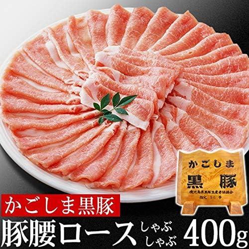 ミートたまや 豚肉 かごしま黒豚 腰ロース しゃぶしゃぶ肉 400g 国産 ブランド 六白 黒豚 【 P腰(し)400×1 】