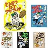 とんかつDJアゲ太郎 コミック 1-11巻 全巻セット
