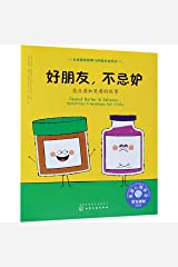 Peanut Butter & Jellyous...Sometimes Friendships Get Sticky (Chinese Edition) Paperback