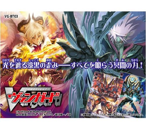 (BushiRoad Cardfight Vanguard JAPANESE Demonic Lord Invasion Booster Box 30 Packs by Bushiroad)