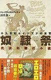 奴隷祭【新装完全復刻版】: 代表的鞭打小説