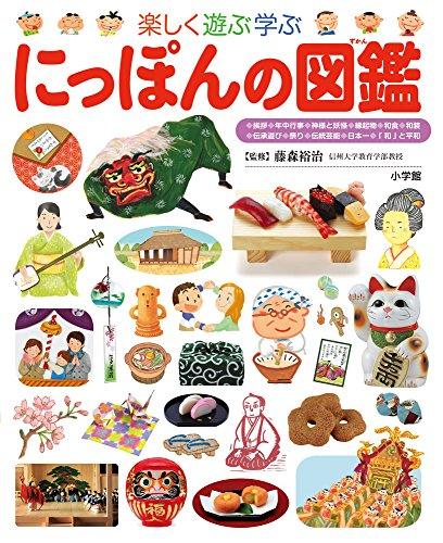 にっぽんの図鑑(小学館の子ども図鑑プレNEO)