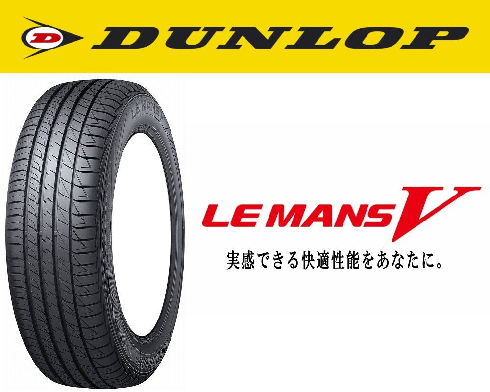 DUNLOP LEMANS5 (ダンロップ ルマン5) LM5 155/65R14 4本セット B06X973P2P