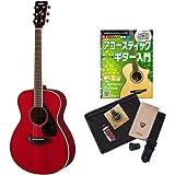 YAMAHA FS820 RR(ルビーレッド) エントリーセット アコースティックギター初心者セット (ヤマハ) オンラインストア限定
