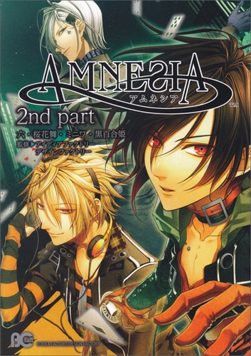 AMNESIA 2nd part (B's-LOG COMICS)