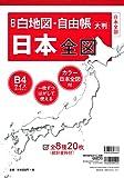 新版 白地図・自由帳 日本全図 (白地図・自由帳シリーズ)
