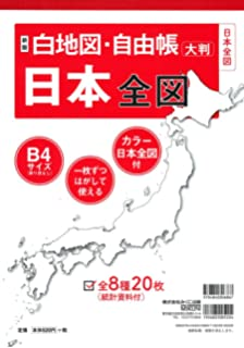 Amazon 日本白地図 地図 文房具オフィス用品