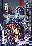 Amazon.co.jp: 朝霧の巫女 7 (ヤングキングコミックス): 宇河 弘樹: 本