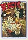 聖☆おにいさん 第10巻