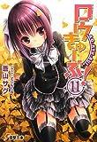 Ro-Kyu-Bu! (11) (Dengeki Bunko) (2012) ISBN: 4048869876 [Japanese Import]