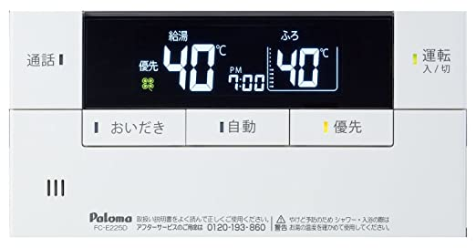 パロマ ガス給湯器リモコン フェリモ 浴室リモコン FC-E225D