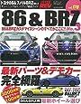 トヨタ86&スバルBRZ no.3―チューニング&ドレスアップ徹底ガイド (NEWS mook ハイパーレブ)
