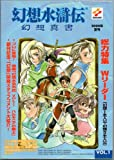 Suikoden Playstation Game Guide Vol. 1 (Japanese Language)