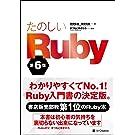 たのしいRuby 第6版 (Informatics&IDEA)