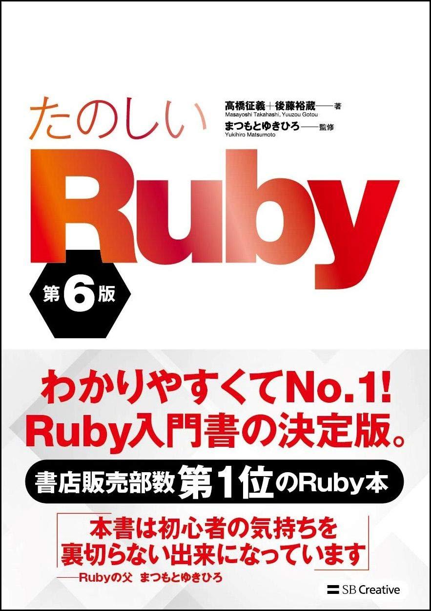 Image of たのしいRuby