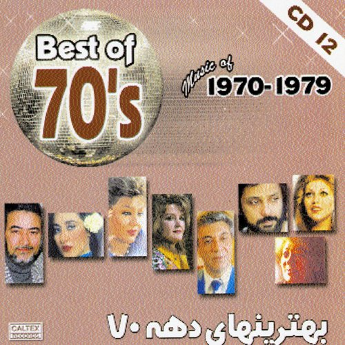 Best Of 70's Persian Music Vol 12 (The Best Persian Music)